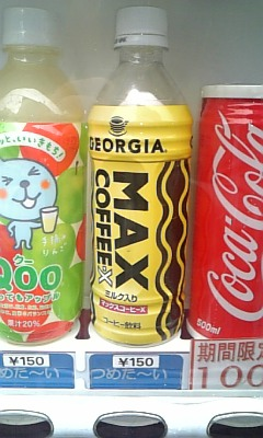 GeorgiaMAXコーヒー X<br />  ?