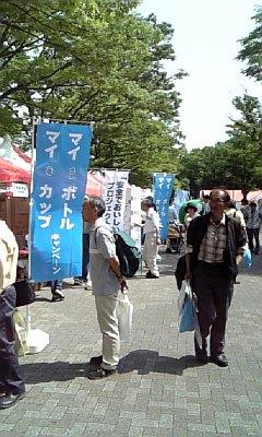 エコライフ・フェア2010