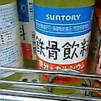なつかしー(鉄骨飲料)