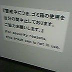 テロ警戒中(上越新幹線)