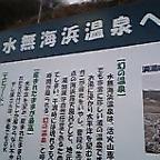 函館市、椴法華の水無海浜温泉