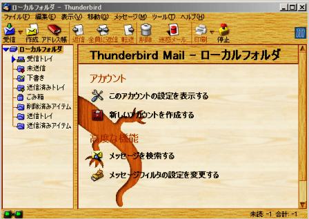 Thunderbird_title